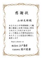 無料賞状テンプレート calligraphy枠縦型