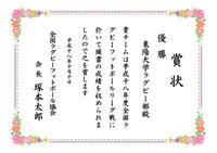 無料賞状テンプレート 横型 花柄枠1