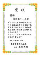 無料賞状テンプレート 縦型 花柄枠2