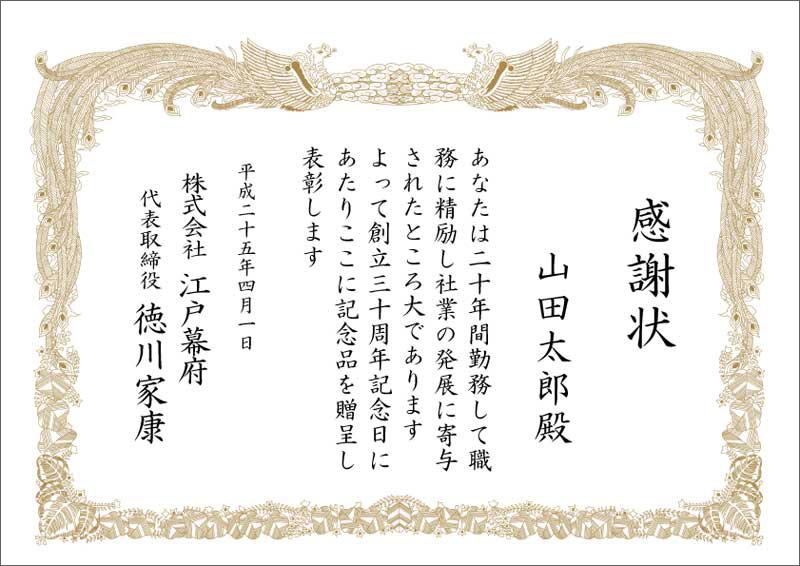 デジタル表彰状印刷賞状テンプレート 無料ダウンロード